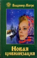 Мегре В. Звенящие кедры России-8. Новая цивилизация. Часть 1 (твердый переплет)