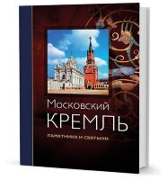 Девятов С.В. Московский Кремль: памятники и святыни