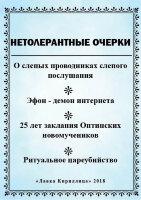 Воробьевский Ю. Ю. Нетолерантные очерки