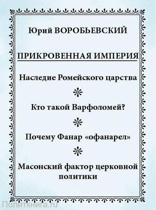 Воробьевский Ю. Ю. Прикровенная империя