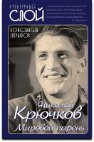 Евграфов К.В. Николай Крючков. Мировой парень