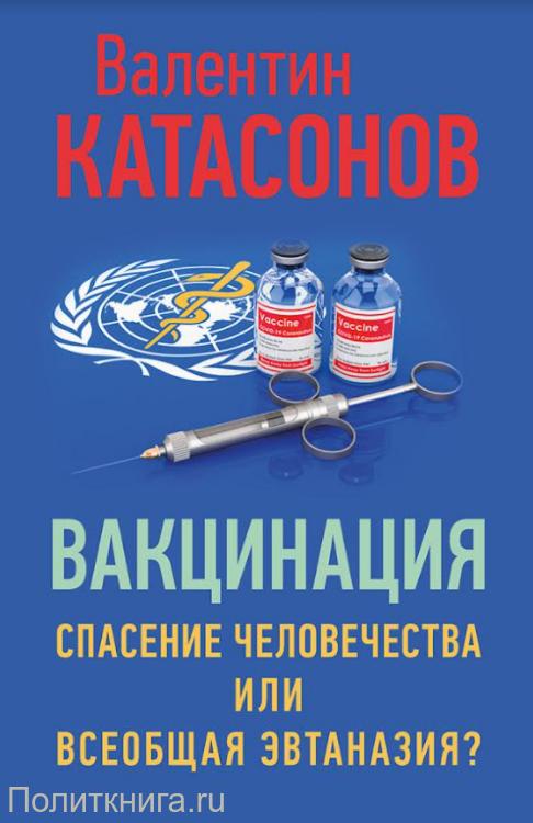 Катасонов В.Ю. Вакцинация. Спасение человечества или всеобщая эвтаназия?