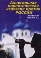 DVD. Алкогольная агрессия против России