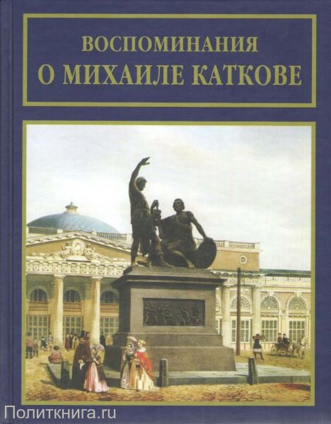 Воспоминания о Михаиле Каткове. Сборник