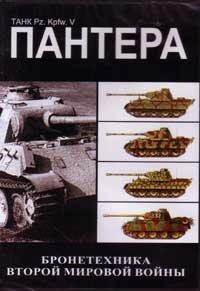 DVD. Бронетехника Второй Мировой войны. Пантера