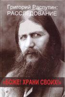 Фомин С.В. Григорий Распутин: Расследование. Боже! Храни своих