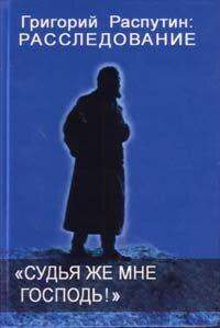 Фомин С.В. Григорий Распутин: Расследование. Судья же мне Господь!