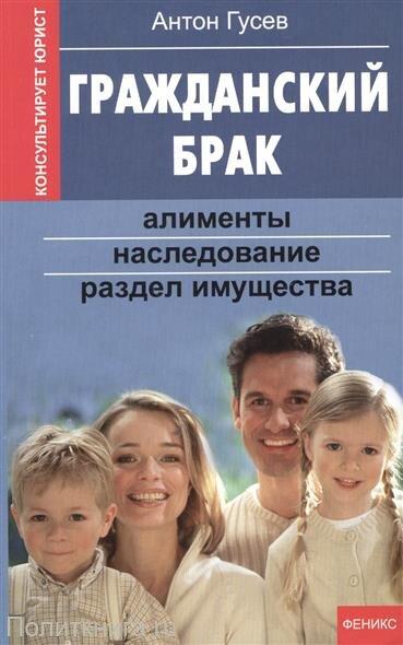 Гусев А.П. Гражданский брак. Алименты, наследование, раздел имущества