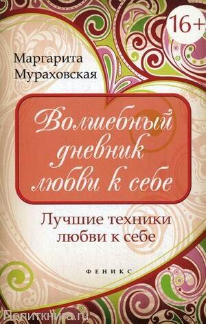 Мураховская М. Волшебный дневник любви к себе. Лучшие техники любви к себе