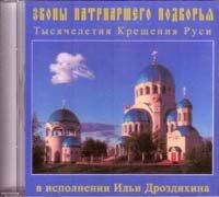 CD. Дроздихин И. Звоны Патриаршего Подворья