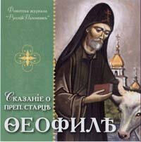 CD. Сказание о Преподобном Старце Феофиле. Аудиокнига
