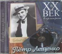 CD. Петр Лещенко