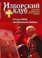 "Журнал ""Изборский клуб"" №4, 2015"