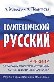 Миллер Л.В. Политехнический русский Учебник по русскому языку как иностранному для технических специальностей