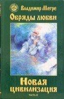 Мегре В. Звенящие кедры России-9. Новая цивилизация. Часть 2. Обряды любви (твердый переплет)