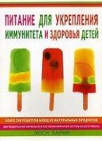 Барни Л. Питание для укрепления иммунитета и здоровья детей