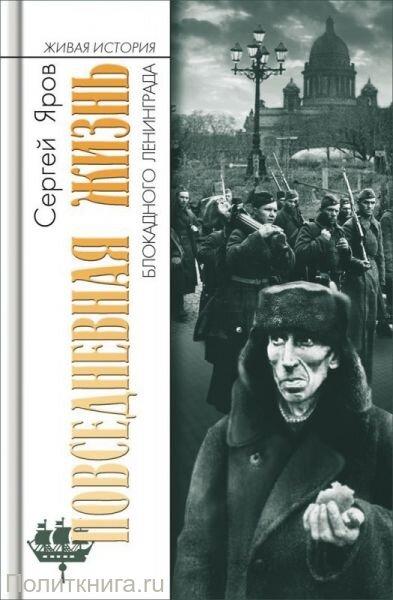 Яров С. В. Повседневная жизнь блокадного Ленинграда