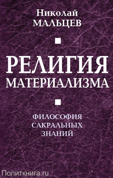 Мальцев Н.Н. Религия материализма. Философия сакральных знаний