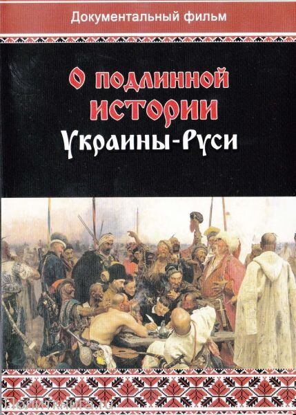DVD. О подлинной истории Украины-Руси. Документальный фильм
