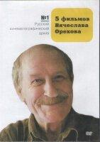 DVD. 5 фильмов Вячеслава Орехова