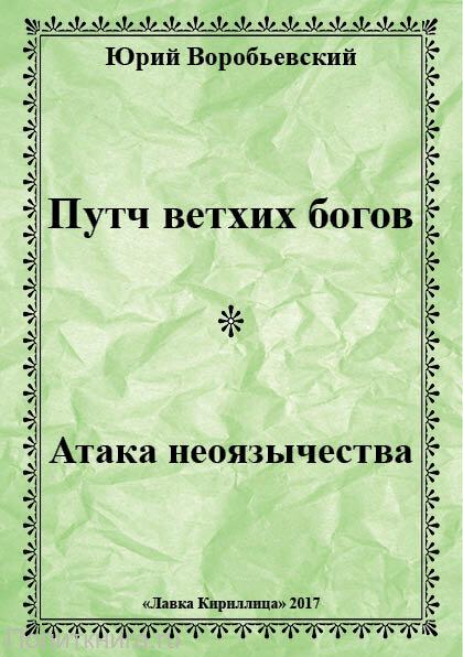 Воробьевский Ю. Ю. Путч ветхих богов. Атака неоязычества