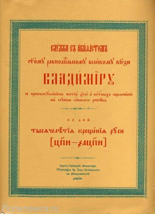 Служба с акафистом равноапостольному князю Владимиру на церковнославянском языке