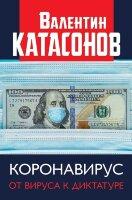 Катасонов В.Ю. Коронавирус от вируса к диктатуре