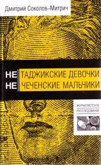 Соколов-Митрич Д. Не таджикские девочки, не чеченские мальчики