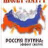 """Шолл-Латур П. """"Россия Путина: эффект сжатия. Империя под прессингом НАТО, Китая и ислама"""""""