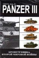 DVD. Бронетехника Второй Мировой войны. Panzer III