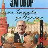 Анисин Н.М. Кремлевский заговор от Хрущева до Путина