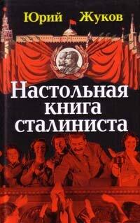 Жуков Ю.Н. Настольная книга сталиниста