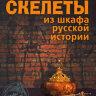 Мединский В.Р. Скелеты из шкафа русской истории