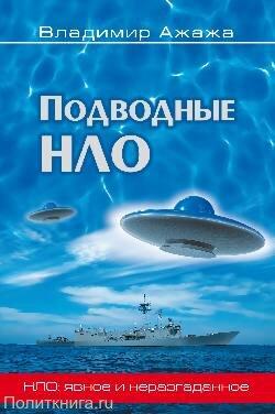 Ажажа В.Г. Подводные НЛО