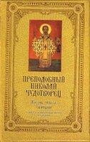 Преподобный Николай Чудотворец. Жизнь. Чудеса. Святыни (книга и освященная икона из дерева)