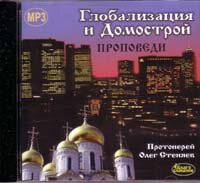 CD. Стеняев О. Глобализация и Домострой. Проповеди
