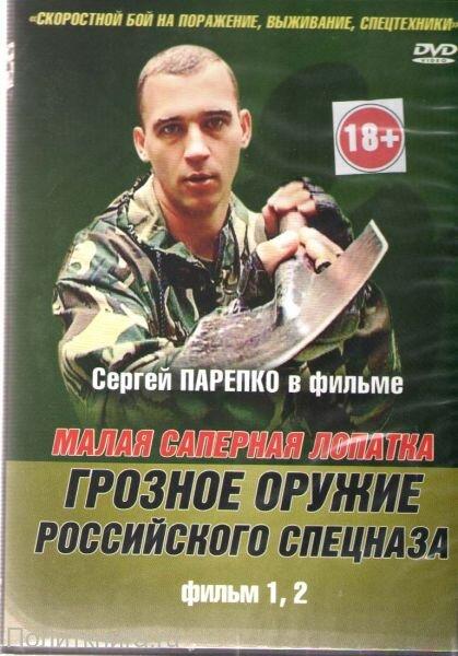 DVD. Малая саперная лопатка. Грозное оружие Российского спецназа. Фильмы 1 и 2