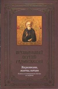 Преподобный Сергий Радонежский: Жизнеописание, молитвы, святыни (книга и освященная икона из дерева)