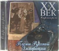 CD. Песни Русской Эмиграции