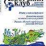 "Журнал ""Изборский клуб"" №5, 2015"