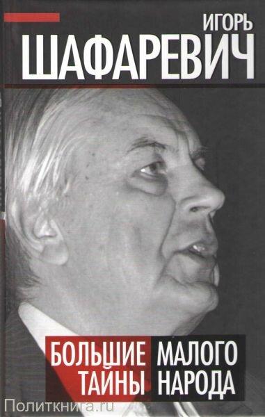 Шафаревич И.Р. Большие тайны Малого народа