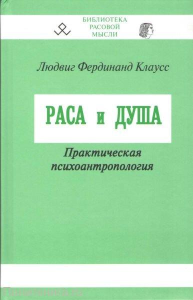 Клаусс Л.Ф. Раса и душа. Практическая психоантропология