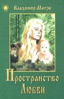 Мегре В. Звенящие кедры России-3. Пространство любви (твердый переплет)