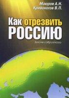 Маюров А.Н Как отрезвить Россию: Законы собриологии