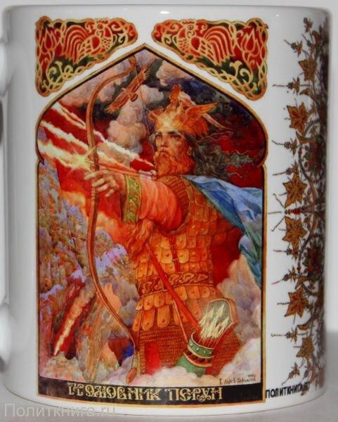 Кружка. Славянский гороскоп. Перун (Индрик, Единорог)