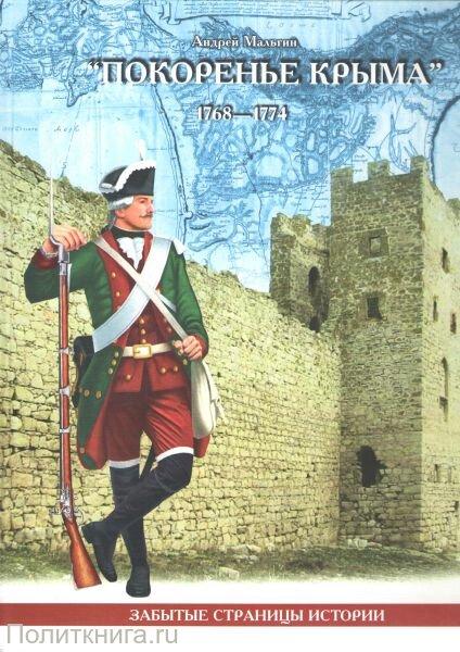 """Мальгин А.В. """"Покоренье Крыма"""". 1768-1774"""