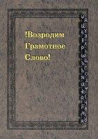 Шубин-Абрамов А.Ф., Ирыцарева И.С. Возродим Грамотное Слово! Реанимация Этимологического Словаря