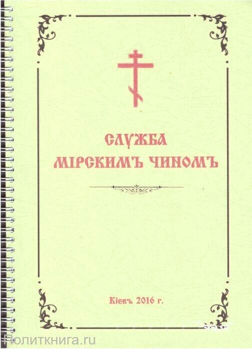 Служба мирским чином в русской дореформенной орфографии
