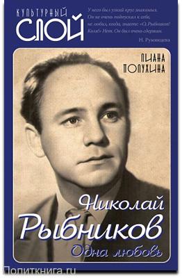 Полухина Л. Николай Рыбников. Одна любовь