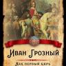 Шамбаров В.Е. Иван Грозный. Как первый царь создавал великую Россию